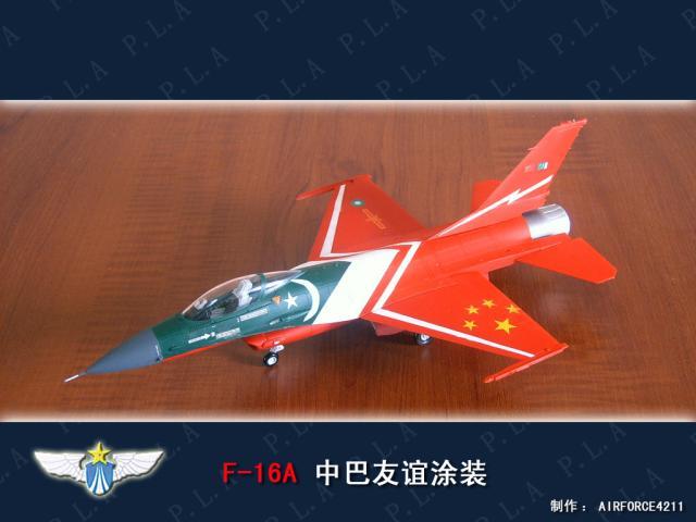 1994年1月4日,巴空军宣布巴基斯坦空军第222联队一架F16A于当日凌晨1:00左右坠毁于中巴边境的山区,美方曾派技术人员与巴空军搜救分队一同在中巴边境山区寻找失事飞机及飞行员,但一无所获,而且现场没有找到目击者,此事成为悬案。据称,该机实际上降落于中国边境的某军用机场,后辗转来到沈阳,成为当时轰动一时的著名教材,该机的航电及电传控制系统为当时设计陷入僵局的F10提供了宝贵资料。 这架F-16A也许永远不公瞩于众,但为纪念中巴之间的珍贵友谊,参考枭龙特YY了这架F-16A的涂装。没有旧化,喜欢这种清新